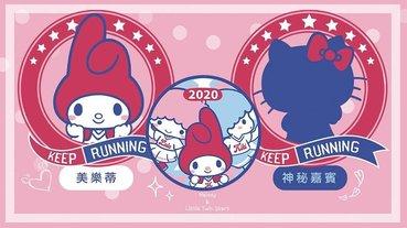 美樂蒂&雙星仙子經典星空夜跑來台北囉!2020超萌的「美樂蒂&雙星仙子經典星空夜跑」,特別嘉賓Hello Kitty也不能錯過~