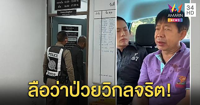 ตำรวจ ยัน มือยิงเพื่อนร่วมงาน สวท.3 ศพ ให้การรูปคดีรู้เรื่อง ไม่ได้ป่วยทางจิตตามข่าวลือ