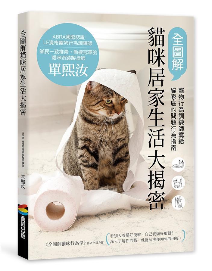 《全圖解貓咪行為學》作者 單熙汝 全新力作看別人養貓好優雅,自己養貓好狼狽?沒有不聽話的貓,只有不成材的貓奴!深入了解你的貓,就能解決你90%的困擾。養貓的你是否經歷過……一口氣採購整月份的貓糧,主子