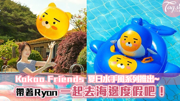 Kakao Friends 夏日水手風系列推出~帶著Ryan一起去海邊度假吧!