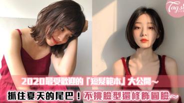 抓住夏天的尾巴!2020最受歡迎的「短髮範本」大公開~不挑臉型還修飾圓臉!