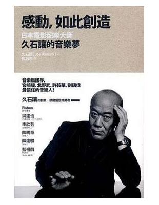 日、韓、香港四地,久石讓不愧為「音樂大師第一人」!因此,久石讓的音樂作品,不禁讓人產生好奇,為何他能保持源源不絕的創意?這本書,就是作曲家久石讓現身說法,第一次談論他身為作曲家與音樂創作的關係、如何捕
