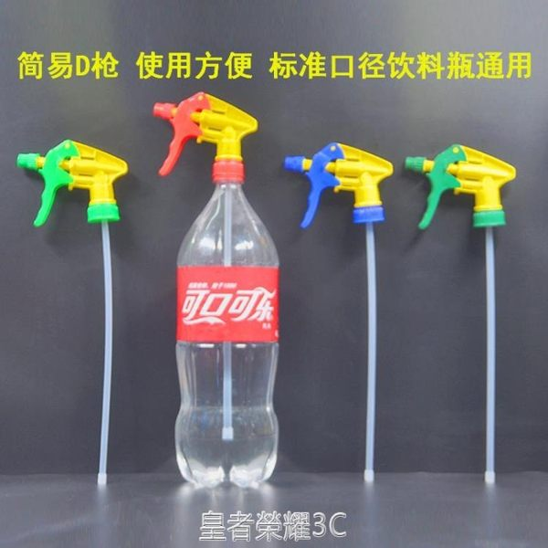 飲料瓶噴頭可樂雪碧通用園藝澆花家用噴霧器配件小型灑噴水壺噴嘴YTL 皇者榮耀