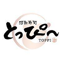 廻転寿司とっぴ~ イオン千歳店