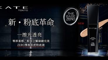 「ZERO零瑕肌」傳說,千呼萬喚終於誕生!