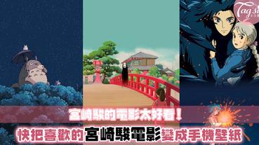 一起進入宮崎駿的動畫世界!無論是可愛的龍貓、抑或帥氣的哈爾,這裡都有你想要的手機桌布~