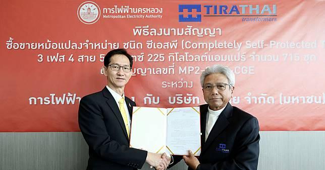 TRT โชว์ H2 กวาดงาน กฟน. 480 ล้านบาท