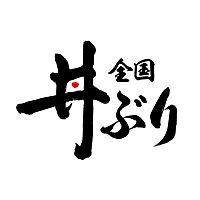 丼ぶり屋台 神戸三田アウトレット店