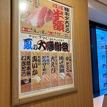 スシロー渋谷駅前店※都市型店舗120円~のundefinedに実際訪問訪問したユーザーunknownさんが新しく投稿した新着口コミの写真