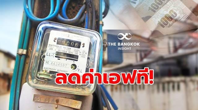 คนไทยโล่ง! 'กกพ.' หั่นค่าเอฟทีลง 0.83 สต.สะท้อนเชื้อเพลิงขาลง