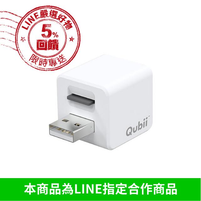 [Qubii] 備份豆腐 (兩色, 內有64G/128G記憶卡優惠組可選)