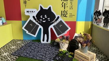 誠品生活週年慶日本萌貓NYA-邀你逛!購物最高滿5千送8百好康拿不完