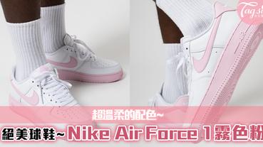 絕美球鞋~Nike Air Force 1霧色粉!超溫柔的配色~少女感滿滿,回頭率超高的!