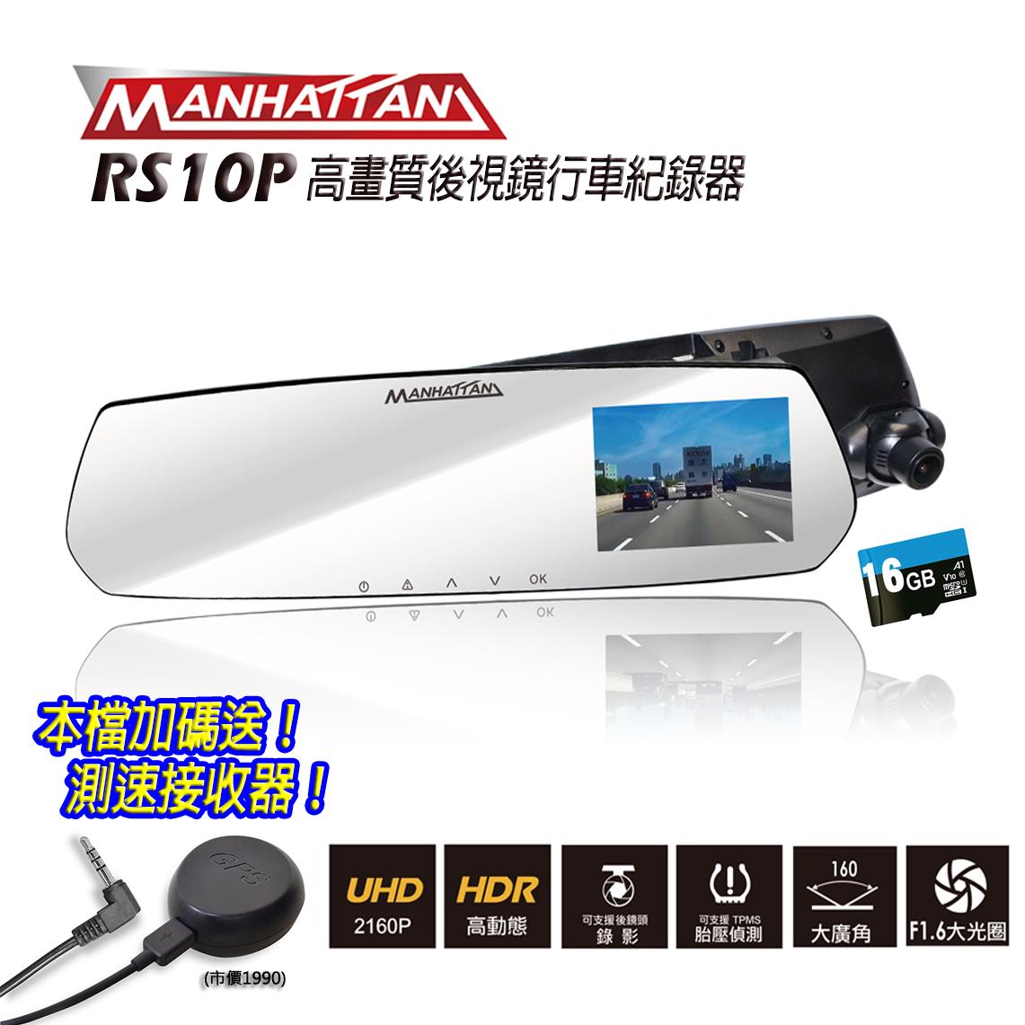 【加碼贈測速接收器】MANHATTAN曼哈頓RS10P高畫質4K後視鏡行車紀錄器(贈16G記憶卡)