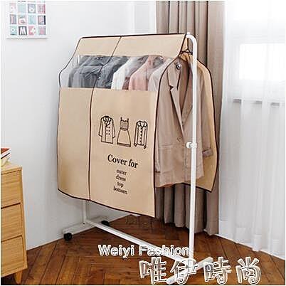 衣服套子防塵罩立體家用掛衣物防塵袋落地衣架遮衣布大衣柜防塵罩 唯伊時尚