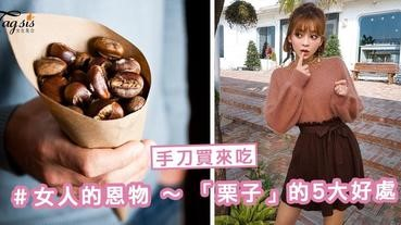 吃貨注意!女人的恩物~ 「栗子」的5大好處, 養顏瘦身、有助胎兒發展!