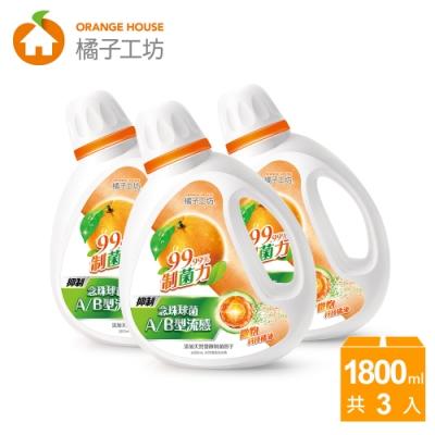 橘子工坊 天然濃縮洗衣精-制菌力(1800mlx3瓶) (洗病毒念珠球菌 A/B流感)