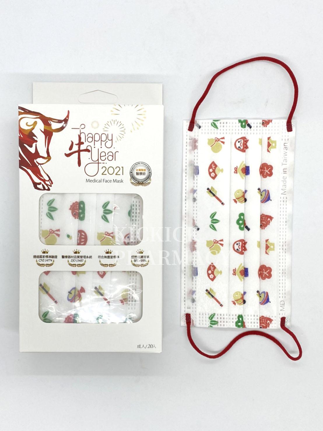 【聚泰】 成人 醫療口罩 牛年 日本手繪賀新年 20入043612