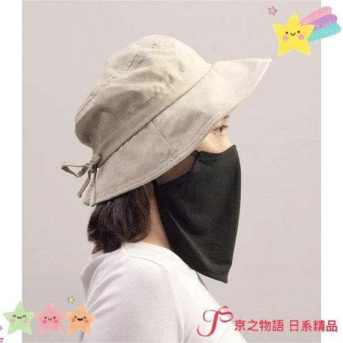 【京之物語】日本親自帶回抗UV水陸兩用防曬口罩 頸部防曬 大面罩