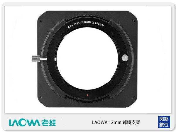 【分期0利率,免運費】LAOWA 老蛙 12mm 專用支架 濾鏡支架 托架 鋁框 可安裝CPL 95mm(公司貨)100x100mm 100x150mm。數位相機、攝影機與周邊配件人氣店家閃新科技的L