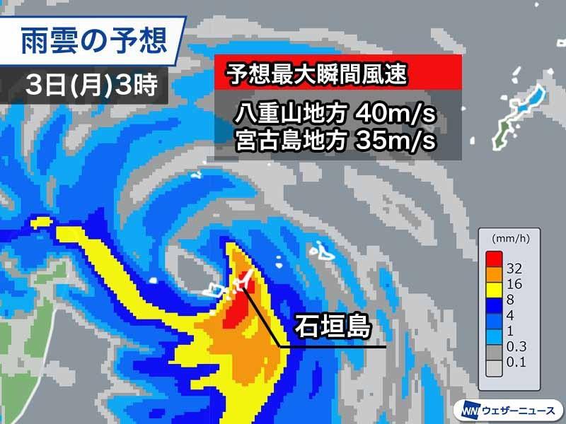 天気 レーダー 宮古島 雨雲