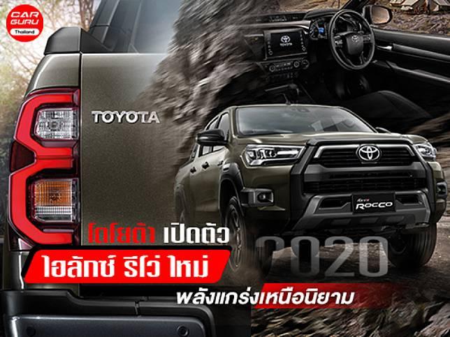 New Toyota Hilux Revo รถกระบะพลังแกร่งเหนือนิยาม หล่อขึ้นเพิ่มพลัง 204 แรงม้า กับ 500 นิวตันเมตร