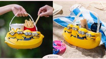 麥當勞「小小兵萬用置物籃」香蕉造型可愛開賣!8月12日限量獨家販售