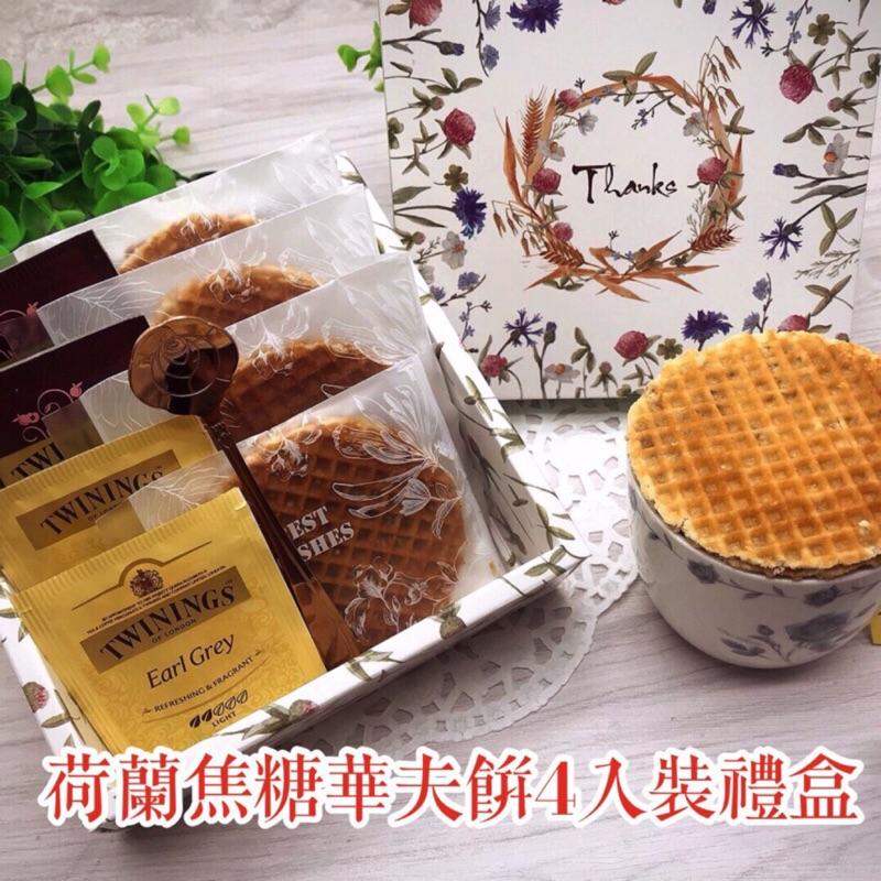 荷蘭焦醣華夫餅四入裝禮盒+英國茶包4入送櫻花湯匙