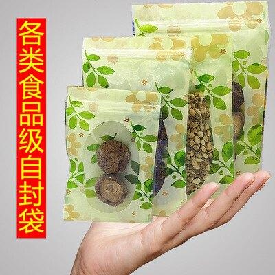 彩色自封袋印花拉骨袋食品塑料小密封袋封口袋食品袋分袋子包裝袋ZF19