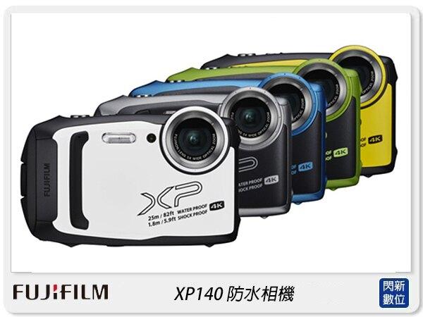 【折價券現折+點數10倍↑送】送原廠包 FUJIFILM 富士 XP140 防水 數位相機 工程 旅遊 出國 (XP140,恆昶公司貨)