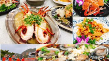 | 萬里美食 | 望海亭海鮮餐廳 北海岸野柳平價海鮮料理 活跳跳九孔鮑魚 現流龍蝦三點蟹 老饕必吃合菜料理