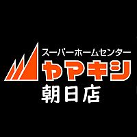 スーパーホームセンターヤマキシ朝日店