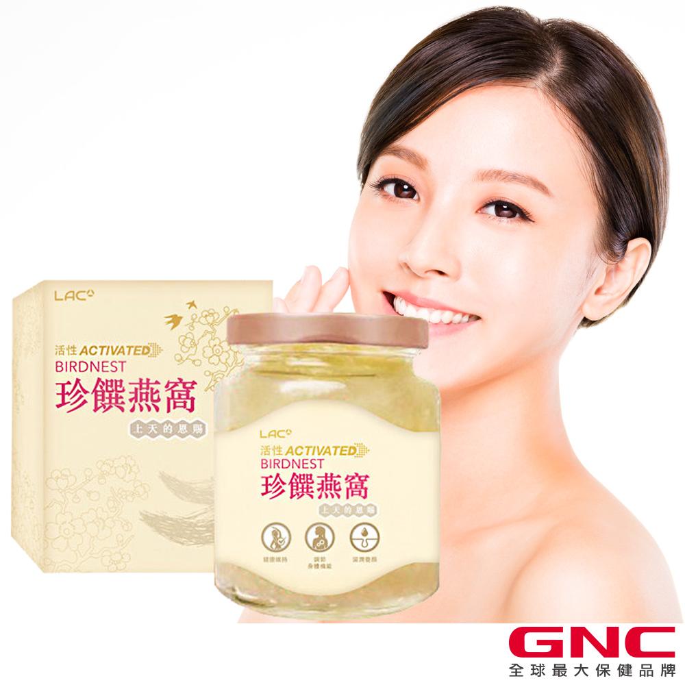 GNC健安喜 LAC 頂級即食燕窩 350G(100% 頂級印尼金絲燕燕盞)