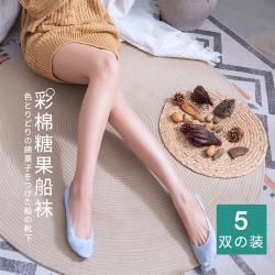 ◎日式活潑優雅的裝扮 靈動俏皮|◎隱形淺口的百搭 朦朧清新|◎款式:踝襪/隱形襪尺寸:FREESIZE尺寸說明:內容:隱形襪x5雙材質:94.5%聚酯纖維棉+5.5%彈性纖維顏色:多彩(隨機出貨/含重