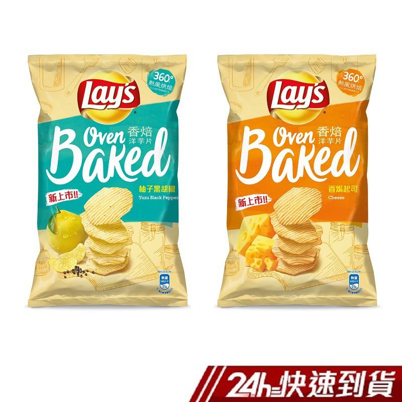 樂事 香焙波浪洋芋片 柚子黑胡椒味/香焗起司味 89g 蝦皮24h 現貨