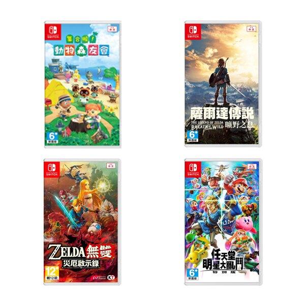 【滿888折100】Nintendo Switch《集合啦!動物森友會》中文版 薩爾達 大亂鬥 泡泡龍 免運