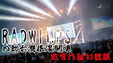 RADWIMPS四訪台灣搖滾開唱!感官炸裂初體驗