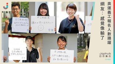 網友低估東京奧運義工報名人數,有「敗北感」