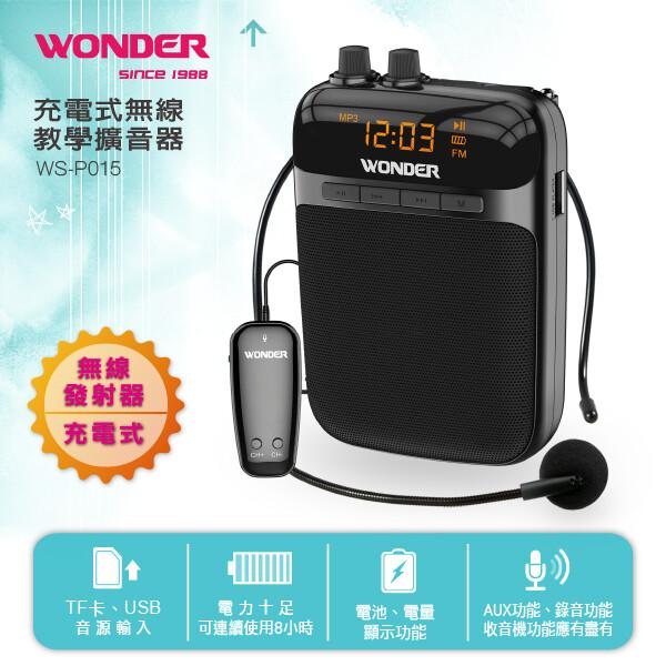 WONDER旺德 充電式無線教學擴音器 WS-P015 商品特色: ◆無線麥克風,使用沒束縛,擴音聲音清晰嘹亮 ◆機身輕巧,電力十足可連續使用8小時 ◆可插TF卡、USB直接播放MP3音樂,使用更方便