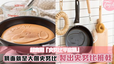 超實用「史努比平底鍋」!鍋面就是大個史努比~不用模具就能製出史努比班戟了!