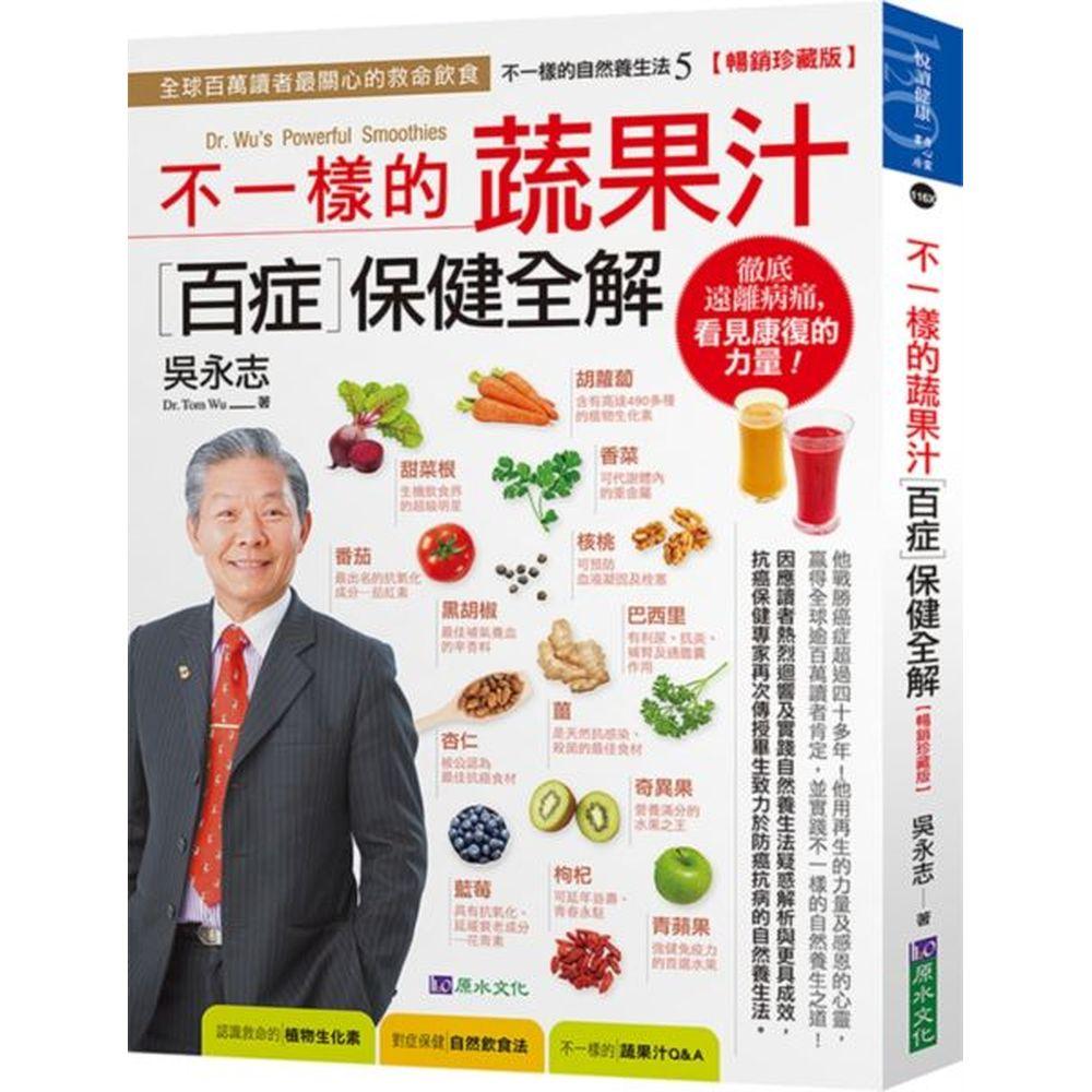 詢問過的各種執行自然養生法的疑問,本書都有詳盡的解說。本書是您認識救命的植物生化素、了解對症保健自然飲食法執行細節、以及不一樣的蔬果汁Q&A的百症全解!本書中更新增現代人最關心的養生保健蔬果汁,包含: