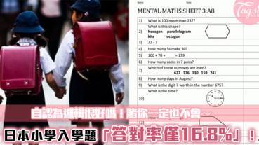 自認為邏輯很好嗎?日本小學入學題 答對率僅16.8%!準備好了等你來挑戰