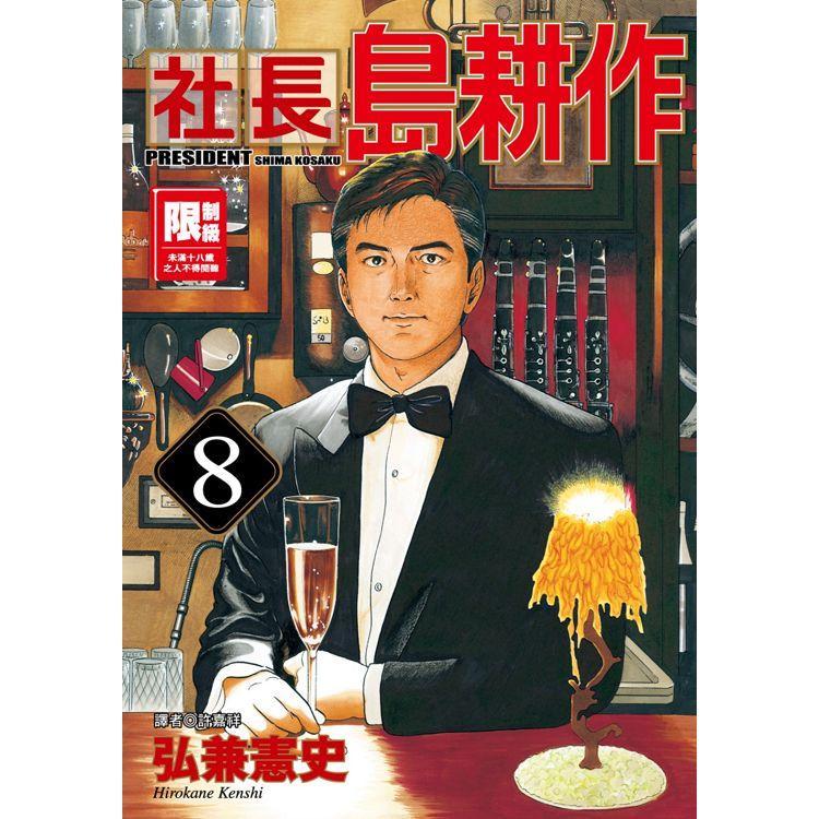 限>社長島耕作(08)