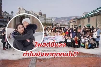โบว์ แวนดา โพสต์ชี้แจง ทำไมยังพาคนเกือบครึ่งร้อยไปเที่ยวญี่ปุ่นในช่วงเสี่ยง?