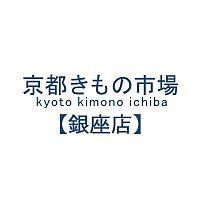 京都きもの市場【銀座店】