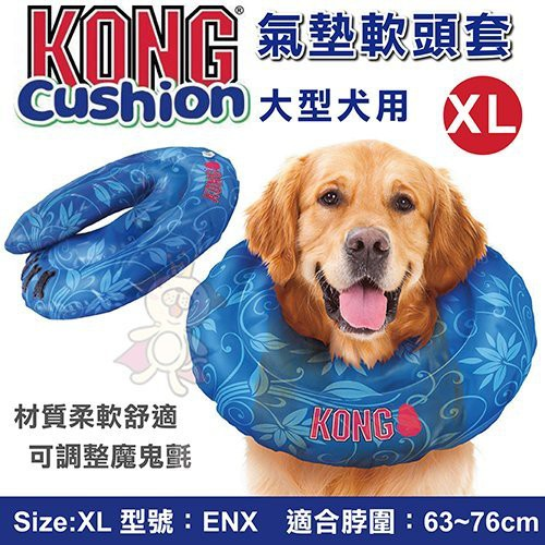 *WANG*美國KONG Cushion氣墊軟頭套《XL(ENX)適合大型犬用》寵物防舔頭套 頸圈