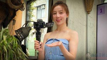 不到兩萬!SONY 最強 Vlog 機 ZV-1 台灣售價公佈 (動手玩)