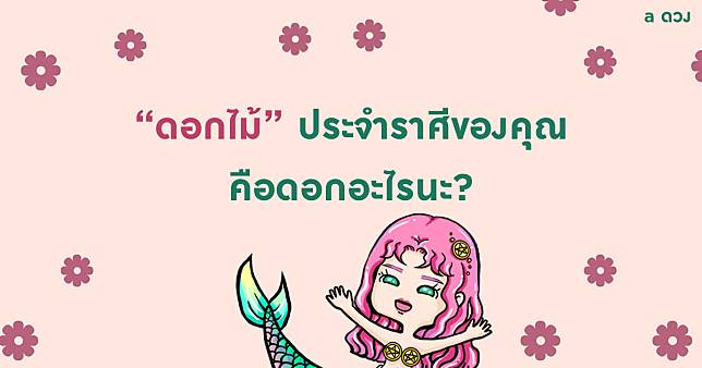 ดอกไม้ ประจำราศีของคุณคือดอกอะไรนะ?