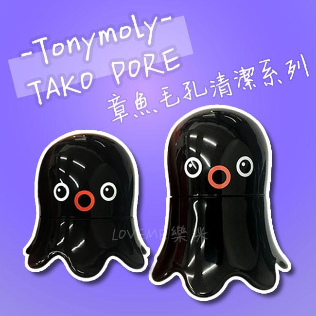 韓國Tonymoly TAKO PORE 章魚毛孔清潔系列 (泡泡清潔泥膜65g/毛孔控油霜50ml) 保養 黑頭 控油