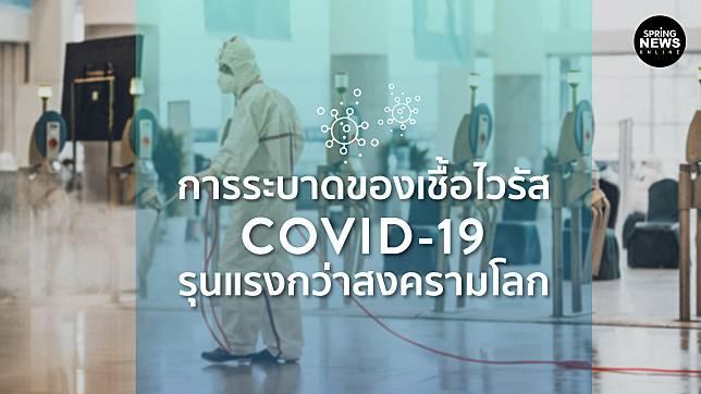 การระบาดของเชื้อไวรัสโควิด 19 รุนแรงกว่าสงครามโลก